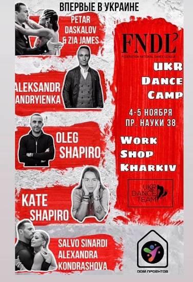 UKR DANCE CAMP